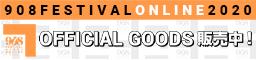 「908 FESTIVAL ONLINE 2020」オフィシャルグッズ事前通信販売