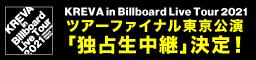 「KREVA in Billboard Live Tour 2021」ツアーファイナル東京公演「独占生中継」決定!
